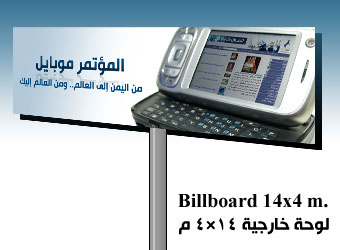 Title: Almotamar Mobile<br>Description: Billboard for Almotamar Mobile SMS service.<br>Client: Almotamar Net