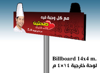 Title: Sahtaen Billboard<br>Description: Billboard for Sahtaen brand, a Yemeni snacks and ready to eat meals.<br>Client: Al-Nakhlah Foods