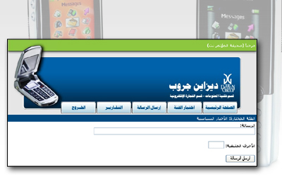 Title: SMS Yemen<br>Description: SMS application to send SMS to subscribers.<br>Client: SMS Yemen