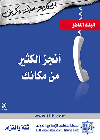 Title: Mupi Ad<br>Description: Designing an Ad of Phone banking service <br>Client: Tadhamon Islamic Internation Bank