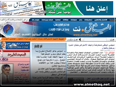 Title: Almethaq Net<br>Description: An electronic newspaper published by General People Congress (GPC).<br>Client: Almethaq Newspaper