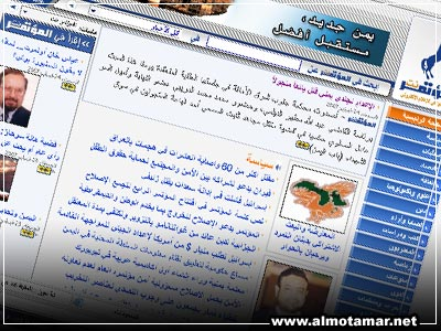 Title: Almotamar Net<br>Description: A Yemeni daily newspaper published by PGC (Public General Congress).<br>Client: PGC (Public General Congress)