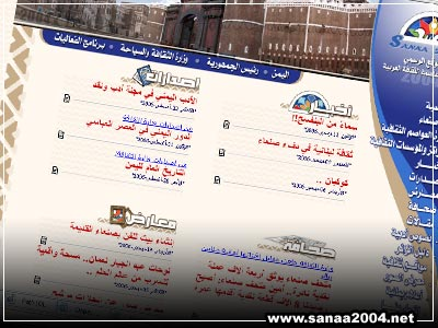Title: Sanaa 2004<br>Description: In the year 2004 Sanaa was the Arabian Cultural Capital.<br>Client: Ministry of Culture
