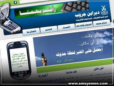 Title: SMS Yemen<br>Description: SMS Yemen, provides SMS services and solutions such as news alerts via SMS.<br>Client: The Design Group
